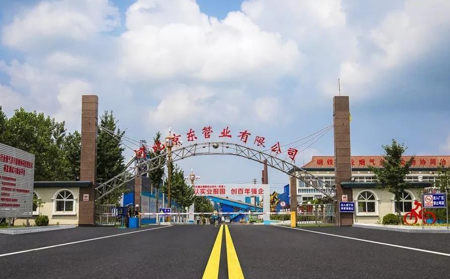 包頭鑄鐵給排水管件與河北京東管業有限公司合作