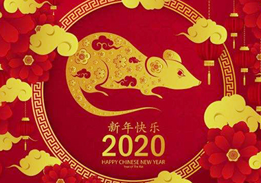 興慶物資祝大家2020年新年快樂!
