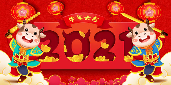包頭市興慶物資有限公司,祝大家新春快樂!