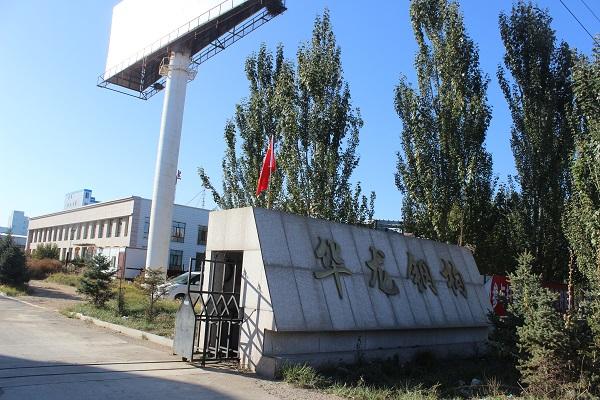 华龙-内蒙古钢结构厂家厂区环境
