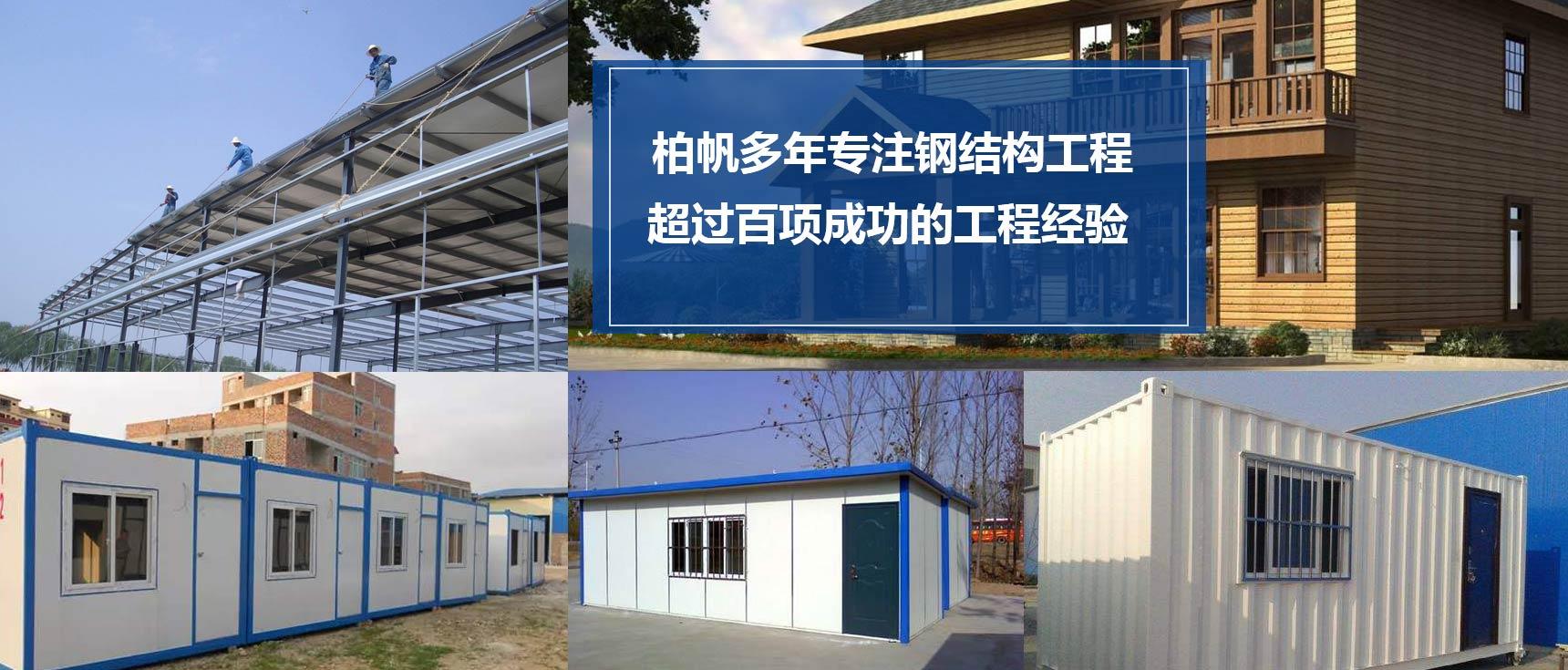 河南集装箱房钢结构厂家