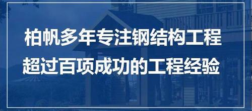 河南钢结构活动板房厂家电话