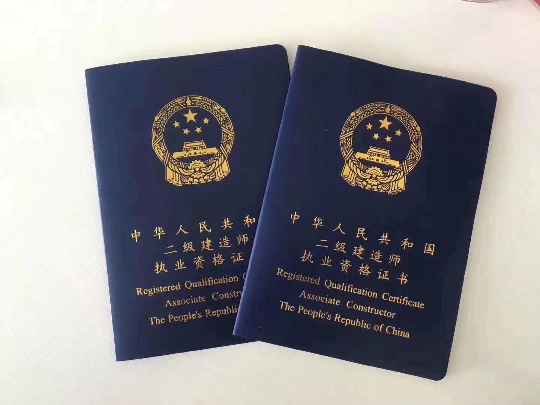 注册执业类证书