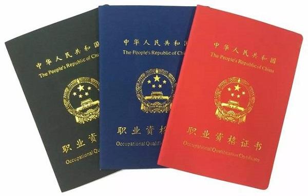 人社局证书培训与办理(考取)