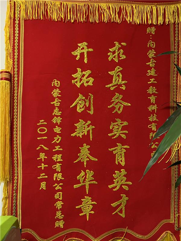 内蒙古志锋电力工程有限公司常总赠