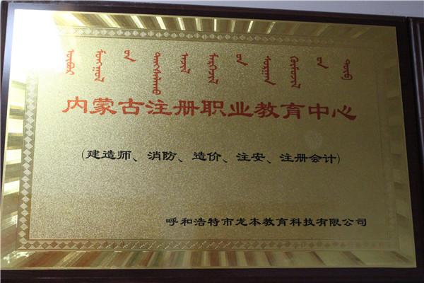 内蒙古注册职业教育