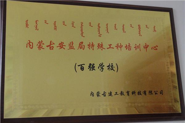 内蒙古安监局特殊工种培训中心