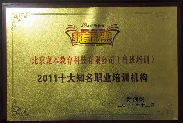 2011十大知名职业培训机构
