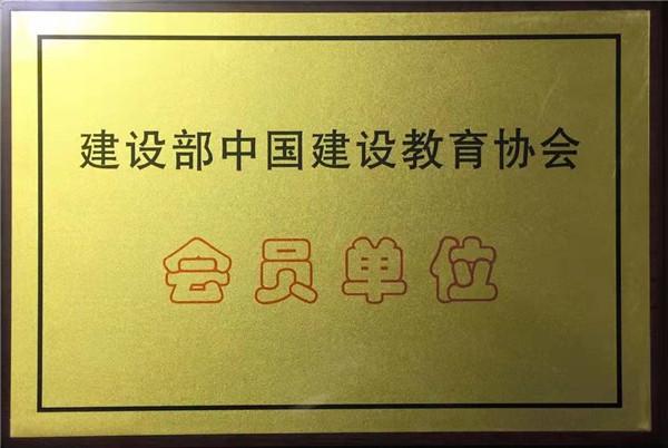 建设部中国建设教育协会 会员单位