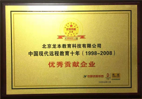 中国现代远程教育十年(1998-2008)