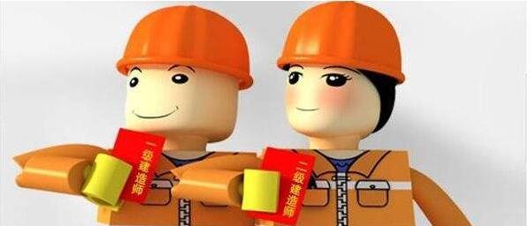 二级建造师考试