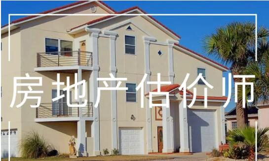 注册房地产估价师应当履行哪些义务?