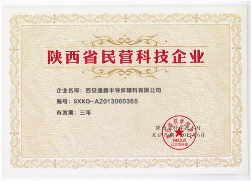 陕西省民营企业科技证书