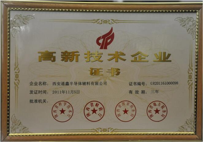 热烈祝贺西安通鑫通过高新技术企业认证