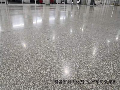 锂基密封固化剂-用于水磨石地坪