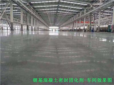 锂基密封固化剂-用于混凝土地坪