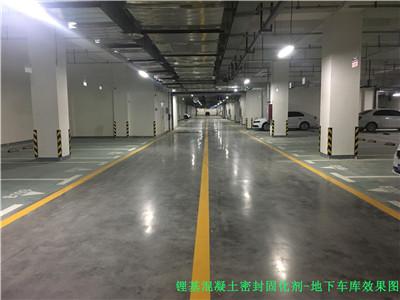 锂基密封固化剂-用于地下车库地坪
