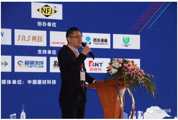 2019年中国地坪行业年会在上海圆满落下帷幕