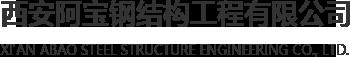 西安阿宝钢结构工程有限公司