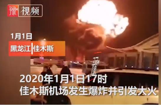 2020年1月1日晚,佳木斯机场起火