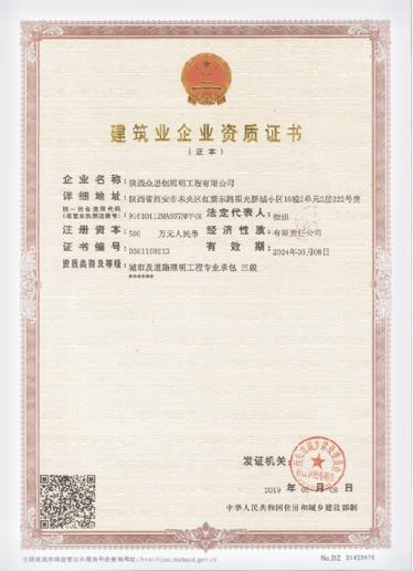 建筑业企业资质证书(正本)
