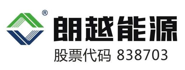 安徽朗越能源股份有限公司