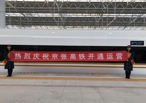 2019年12月30日上午,北京至张家口高速铁路正式开通运营