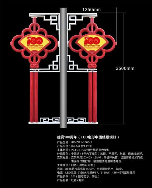 建党100周年(LED扇形中国结景观灯)