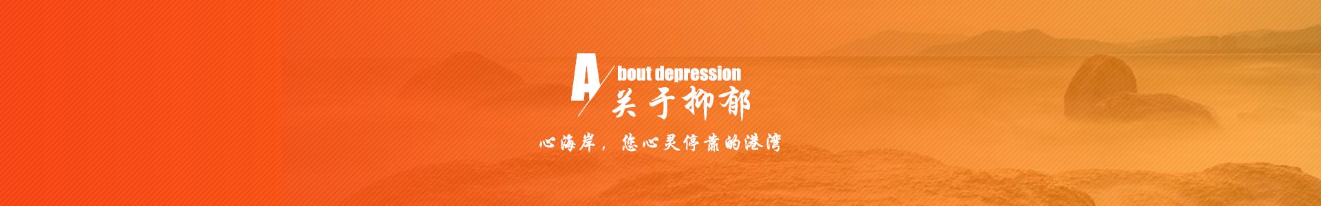 关于抑郁症