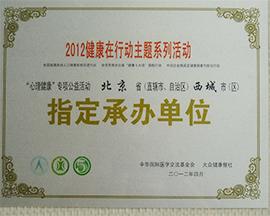2012年荣获中华国际医学交流基金会