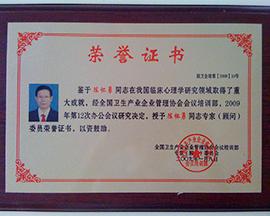 国家卫生部卫生产业培训部委员