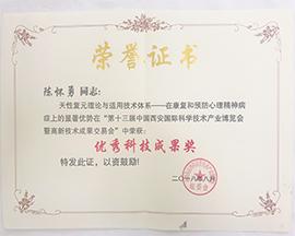 天性复元技术在第十三届中国西安国际科技产业博览会荣获优秀科技成果奖