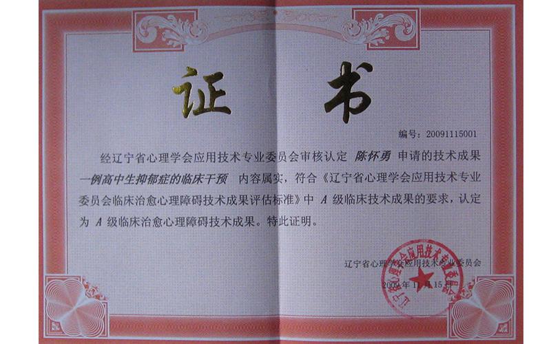 陈怀勇老师-被评为辽宁省临床治愈心理障碍技术A级成果奖 ?