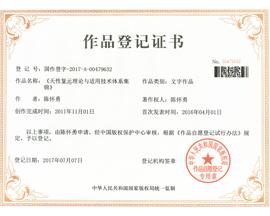 《天性复元理论与适用技术体系》获国家知识产权登记