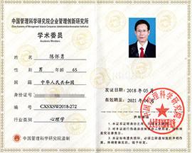 """陈怀勇老师被授予""""中国管理委员会学术委员"""""""