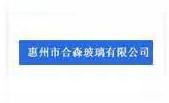 惠州市合森玻璃有限公司