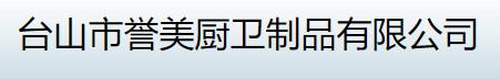 台山市誉美厨卫制品有限公司