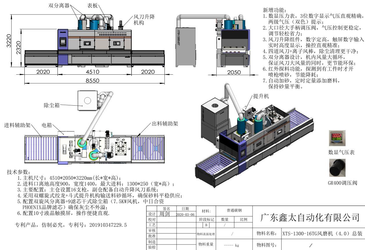XTS-1300-16TG风磨机(总装)