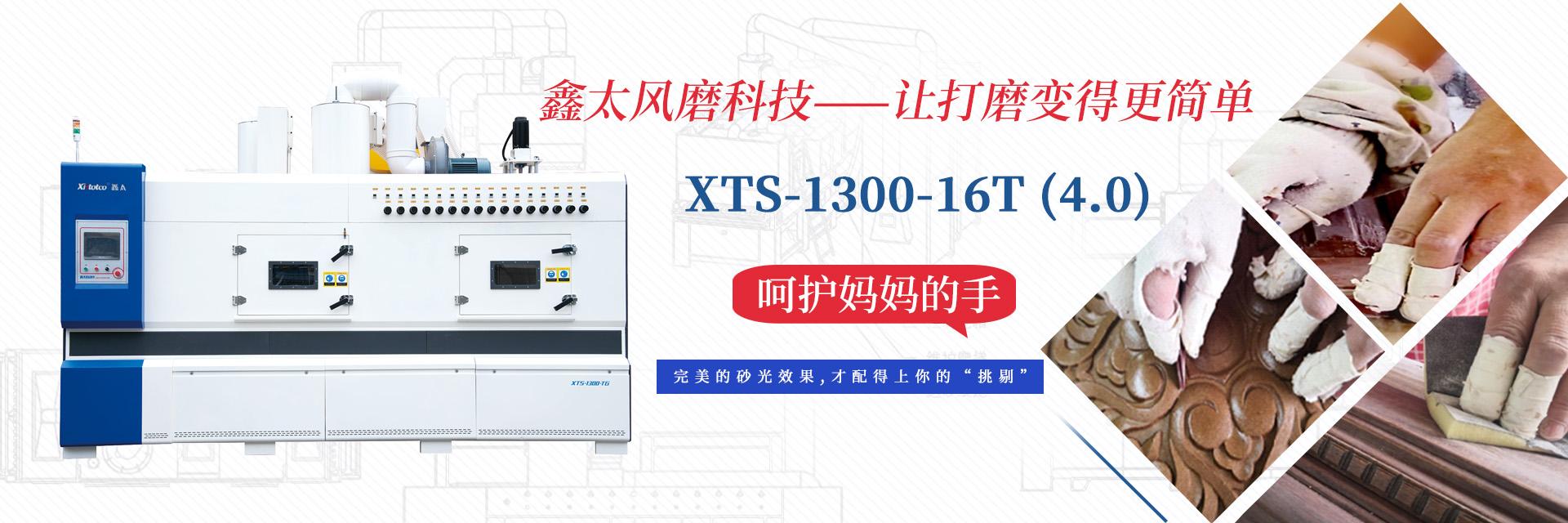 广东鑫太自动化设备有限公司