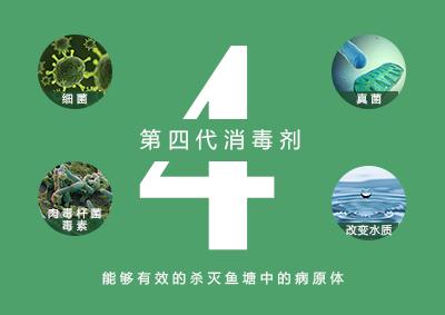 二氧化氯在水产养殖中的作用