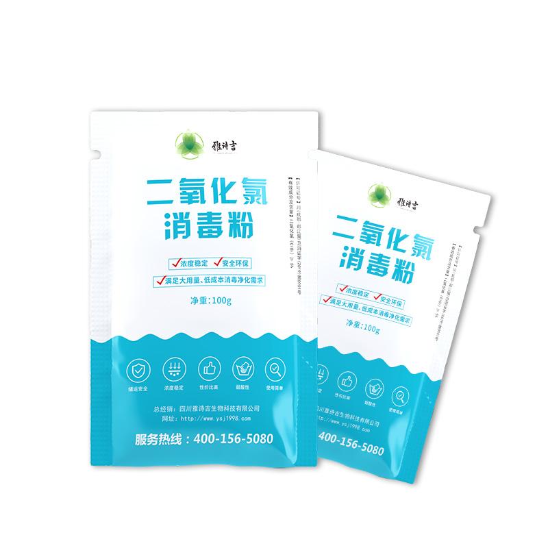 二氧化氯消毒粉使用方法