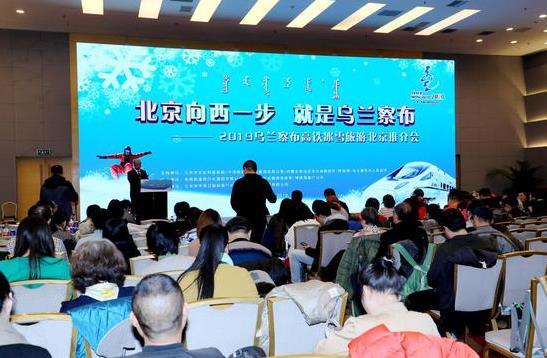 北京至乌兰察布高铁冰雪旅游扶贫专列北京推介会成功举办
