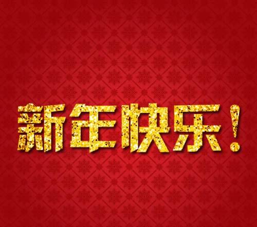 京宁门窗有限责任公司,祝大家新年快乐