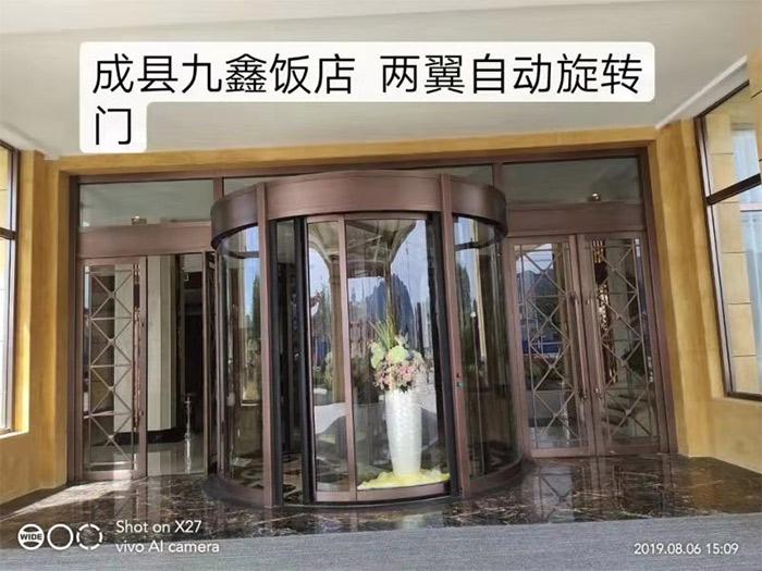 成县九鑫饭店
