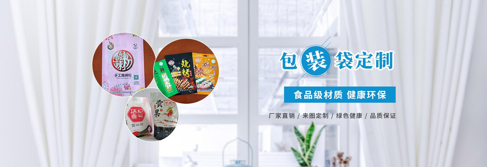 宁夏食品包装袋定制设计厂家