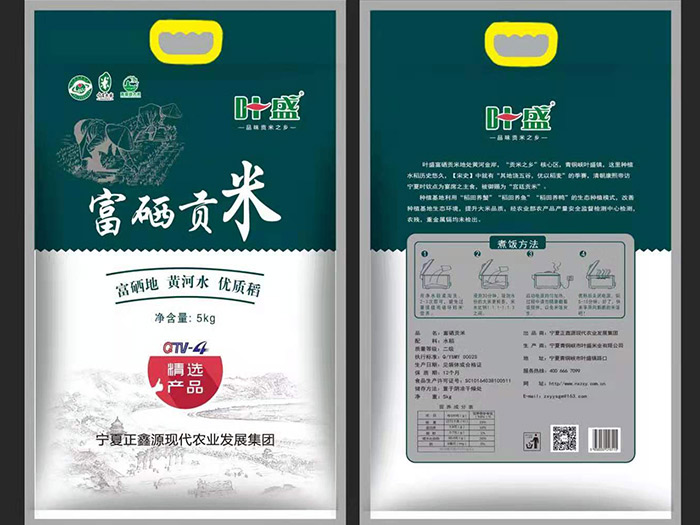 银川食品包装袋