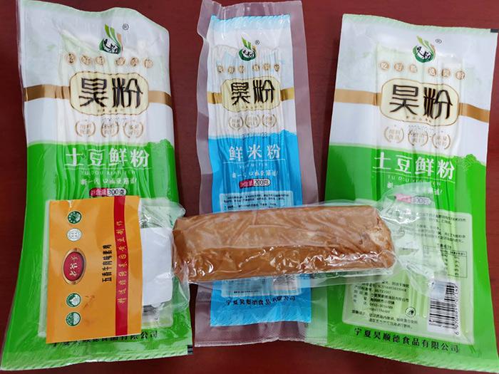 订做食品包装袋