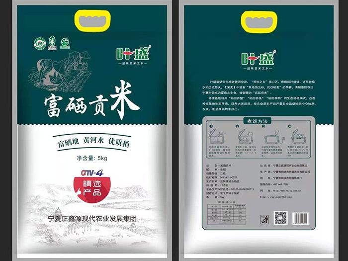 """银川塑料包装袋生厂商需认真走好环保""""道路"""",森源印务为您介绍"""