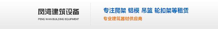 广东铝模租赁公司