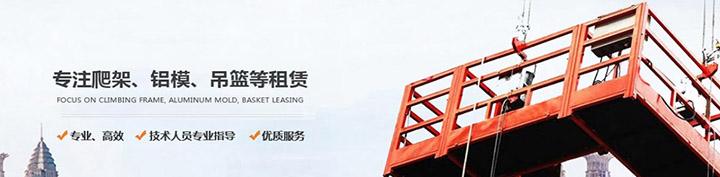 广东铝模租赁